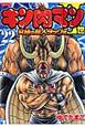 キン肉マンII世 究極の超人タッグ編 (22)