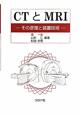 CTとMRI その原理と装置技術