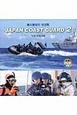 JAPAN COAST GUARD 海上保安庁写真集 DVD付 (2)