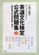 茶道文化検定 公式問題集 1級・2級用 練習問題と第2回検定問題・解答(2)