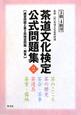 茶道文化検定 公式問題集 3級・4級用 練習問題と第2回検定問題・解答(2)