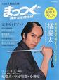 NHK土曜時代劇 まっつぐ 鎌倉河岸捕物控 完全ガイドブック