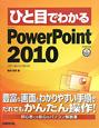 ひと目でわかる Microsoft PowerPoint2010