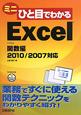 ミニ ひと目でわかる Excel 関数編 2010/2007対応