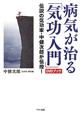 病気が治る「気功入門」 DVDブック 伝説の気功家・中健次郎が伝授!