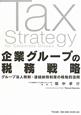 企業グループの税務戦略 グループ法人税制・連結納税制度の戦略的活用