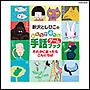 新沢としひこのみんなで遊べる手話ゲームブック「だれかにあったらこんにちは」