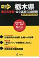 栃木県公立高校入試問題 最近5年間 平成23年 CD付