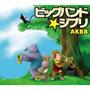 ビッグバンド★ジブリ Big Band Ghibli