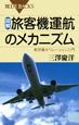図解・旅客機運航のメカニズム 航空機オペレーション入門