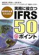 実務に役立つ IFRS50のポイント 経理担当者のための