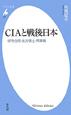 CIAと戦後日本 保守合同・北方領土・再軍備