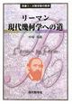 リーマン 現代幾何学への道 双書・大数学者の数学4