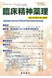 臨床精神薬理 13-7 特集:緩和医療における精神科薬物療法