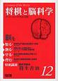 脳を知る・創る・守る・育む 将棋と脳科学 (12)
