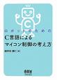 ロボットのための C言語によるマイコン制御の考え方