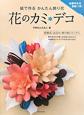 花のカミ・デコ 紙で作る かんたん飾り花