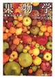 果物学 果物のなる樹のツリーウォッチング