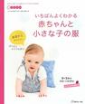 いちばんよくわかる 赤ちゃんと小さな子の服 0~3歳の洋服・小物37点