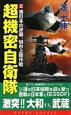 超機密自衛隊 南日本の逆襲、仙台上陸作戦 書下ろし長編戦記シミュレーション(2)