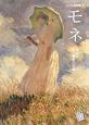 モネ NHK巨匠たちの肖像 DVD美術館3