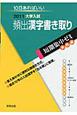 頻出漢字書き取り 大学入試 短期集中ゼミ 実戦編 2011 10日あればいい