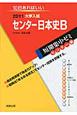 センター日本史B 大学入試 短期集中ゼミ センター編 2011 10日あればいい