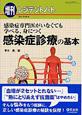 増刊レジデントノート 感染症診療の基本 感染症専門医がいなくても学べる、身につく