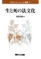 生と死の法文化 法文化(歴史・比較・情報)叢書9