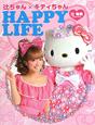 HAPPY LIFE 辻ちゃん×キティちゃん