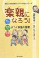 楽親になろう! 朝日小学生新聞のパパママ向けシリーズ 学力・生活力・友達力がつく家庭の習慣