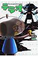 テラオ The next generation machine (3)