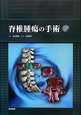 脊椎腫瘍の手術 DVD付