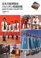 日本万国博覧会 パビリオン制服図鑑 EXPO'70 GIRLS COLLECTION