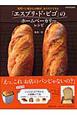 「エスプリ・ド・ビゴ」のホームベーカリーレシピ 名門パン屋さんの味が、おうちでできる