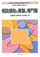 相談援助の基盤と専門職 MINERVA社会福祉士養成テキストブック2