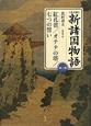 新諸国物語<完全版> 紅孔雀/オテナの塔/七つの誓い (2)