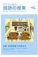 子どもと創る 国語の授業 特集:国語授業力を高める(28)