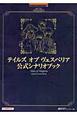 テイルズ オブ ヴェスペリア 公式シナリオブック