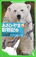 あさひやま動物記 オオカミの森とホッキョクグマ@旭山動物園(1)