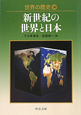 世界の歴史 新世紀の世界と日本 (30)