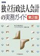 独立行政法人会計の実務ガイド<第2版>