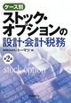 ストック・オプションの設計・会計・税務<第2版> ケース別
