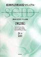 精神科診断面接マニュアル<第2版> SCID 使用の手引き・テスト用紙