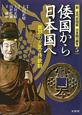 倭国から日本国へ 新・古代史検証 日本国の誕生5 画期の天武・持統朝