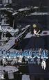 皇国の堕天使-ルシファー- 日本海軍淑女艦隊 太平洋の盾-パシフィック・ガーディアン- 書下ろし長編架空戦記
