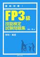 FP 3級 技能検定 試験問題集 学科・実技 2010-2011 直前対策!
