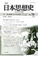 季刊 日本思想史 特集:植民地朝鮮における歴史編纂 「併合一〇〇年」からの照射 (76)