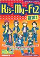 Kis-My-Ft2 宣言! まるごと1冊★『キスマイの素顔』に超密着☆『キスマ