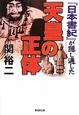 『日本書紀』が隠し通した天皇の正体